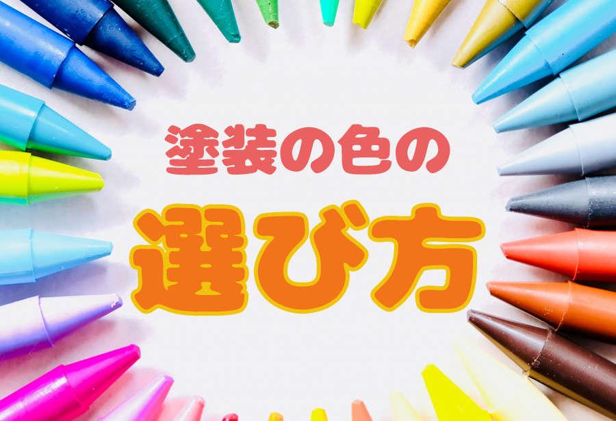 塗装の色の選び方
