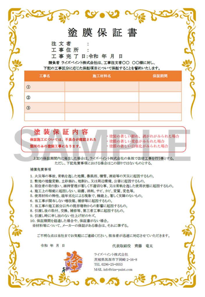 塗膜保証書サンプル