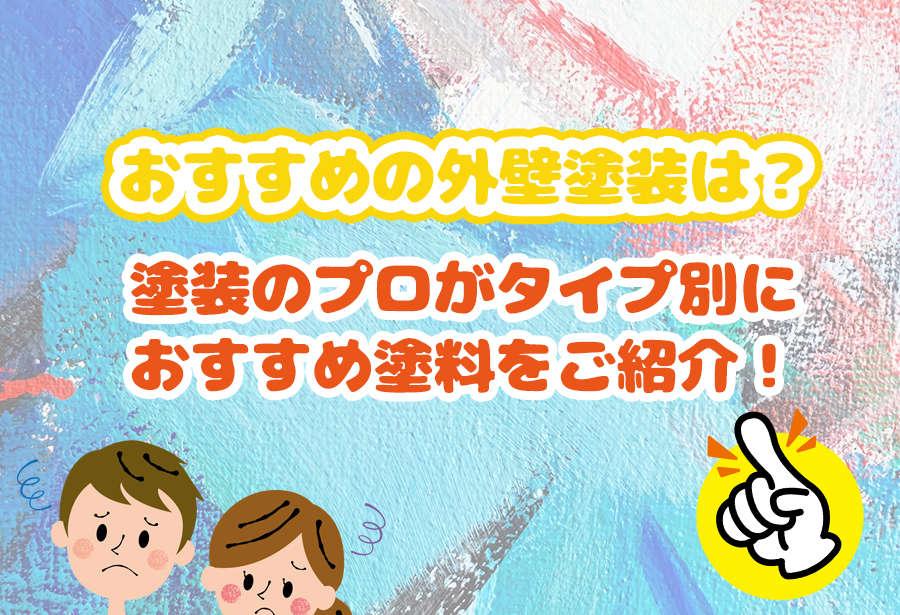 おすすめの外壁塗装は?塗装のプロがタイプ別におすすめ塗料をご紹介!