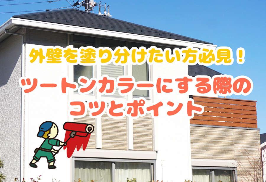 外壁を塗り分けたい方必見!ツートンカラーにする際のコツとポイント