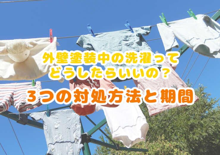 外壁塗装中の洗濯ってどうしたらいいの?3つの対処方法と期間