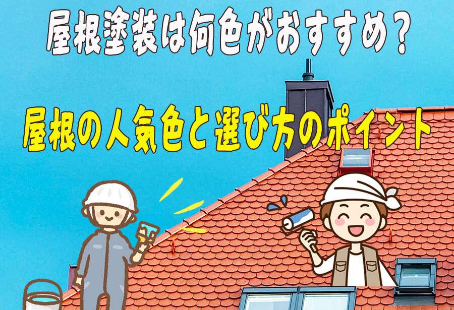 屋根塗装は何色がおすすめ?屋根の人気色と選び方のポイント